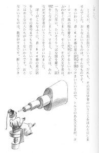 Seite der japanischen Buchausgabe